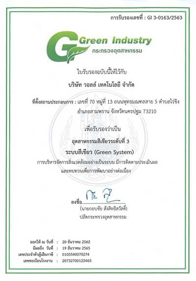 Green Industry Certificate